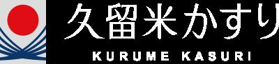 久留米絣協同組合|重要無形文化財「久留米かすり」の歴史と伝統